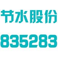 通榆县田丰节水设备有限公司