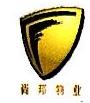 安徽尚邦物业服务有限公司