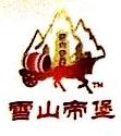 吉林省蓝馨饮品有限公司