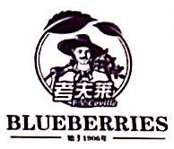 吉林省奇诺莓饮品有限公司