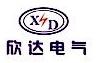 安徽欣达电气设备有限公司