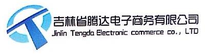 吉林省淘小二网络科技有限公司