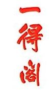 北京一得阁文化发展有限公司