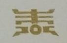 蚌埠立新投资咨询管理有限公司