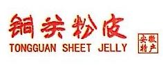 亳州市铜关粉皮有限公司