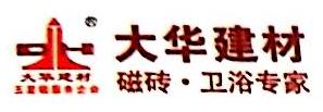安庆大华建材有限公司