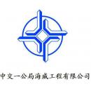 中交一公局海威工程建设有限公司