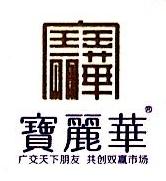 蚌埠市宝丽华服饰商贸有限公司