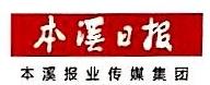 本溪新时代传媒(集团)有限公司