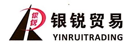 安徽银锐智能科技股份有限公司