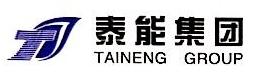 泰能天然气有限公司