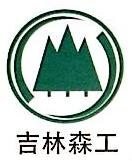吉林森工森林食品有限公司