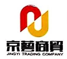 辽宁京艺商贸有限公司