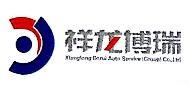 北京祥龙博瑞汽车服务(集团)有限公司