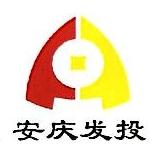 安庆发投环保科技有限责任公司