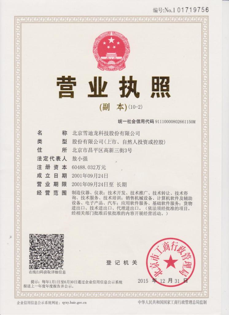 京仪股份有限公司