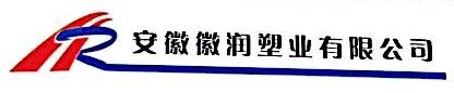 安徽徽润塑业有限公司