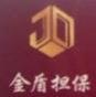 安徽金盾建设融资担保有限责任公司
