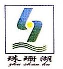 安徽珠珊湖农林有限公司