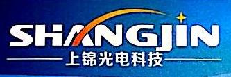 淮南市上锦光电科技有限公司