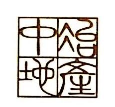 中冶地(北京)房地产开发有限公司