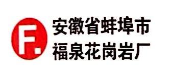 蚌埠林海装饰设计工程有限公司