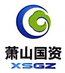 杭州萧山国有资产投资有限公司