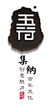 安庆五行电子商务产业发展有限公司