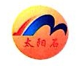 北京晋煤太阳石化工有限公司