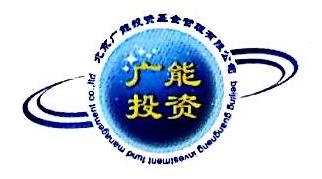北京广能投资基金管理有限公司