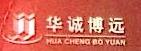 华诚博远工程技术集团有限公司