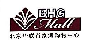 北京华联商厦股份有限公司