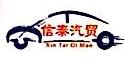 白山市信泰汽车销售服务有限公司