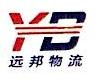 安徽远邦物流运输有限公司