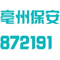 亳州市创新创业投资有限公司