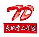 蚌埠天地重型机械制造股份有限公司