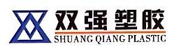 辽宁双强塑胶科技发展股份有限公司