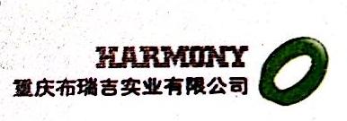 重庆布瑞吉实业有限责任公司