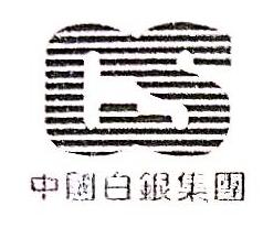 浙江富银白银有限公司