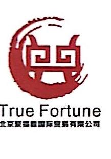 北京聚福鼎国际贸易有限公司