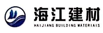 安徽省海江建材销售有限公司