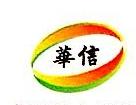 辽宁华信国际旅行社有限公司