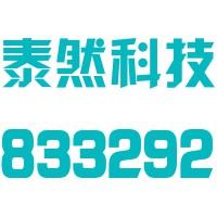 山东泰然材料科技股份有限公司