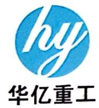 辽宁华亿重工集团有限公司
