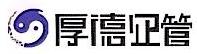 亳州厚德企业管理咨询有限公司