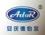 安庆德伯尔汽车零部件有限公司