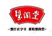 梨润堂(桓仁)冰果饮品有限公司