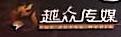 东营越众广告有限公司