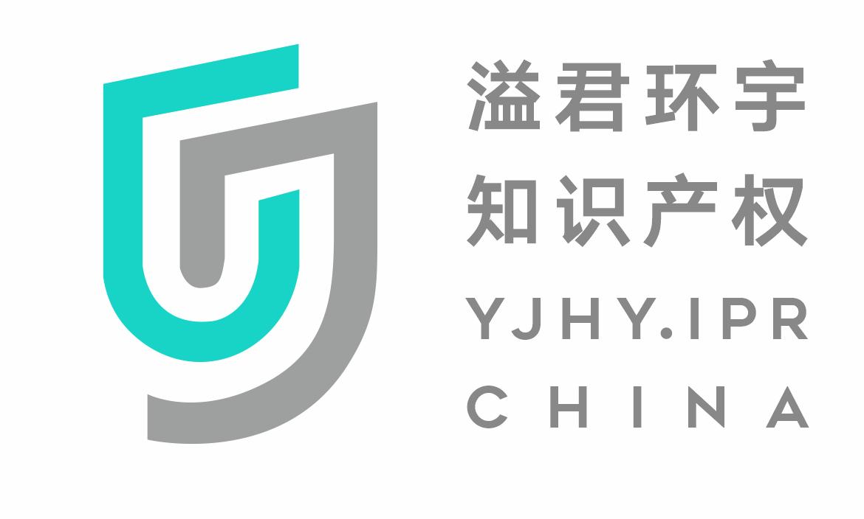 东莞注册欧盟商标代理