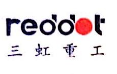 太湖县诚信工程机械服务有限公司